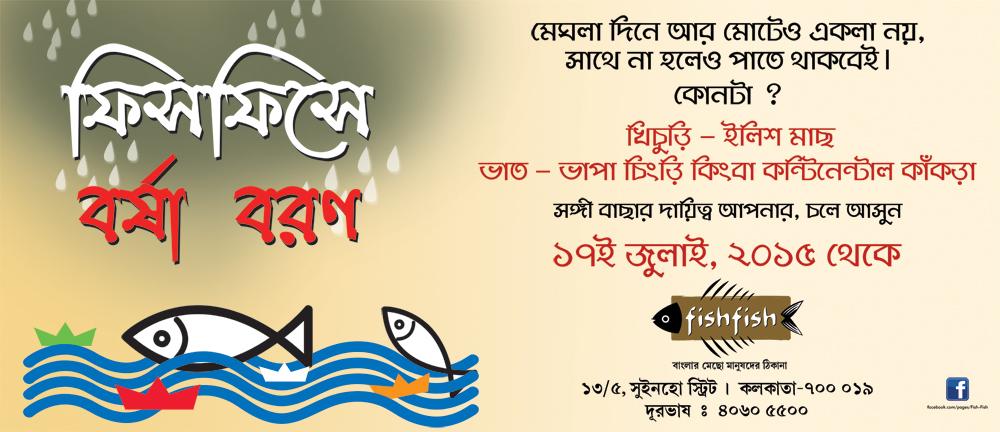FishFish-Monsoon-Fest-D21